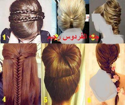تسريحات شعري يوم عرسي بالشتاء 343005.jpg