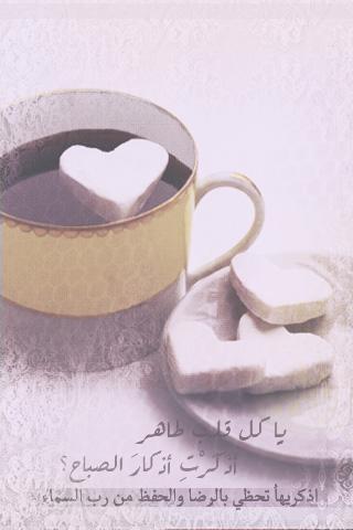 خلفيات ورمزيات احباب قلبي لصباحات للواتس اب 350314.jpg