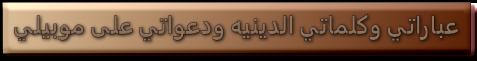 عباراتي 353921.png