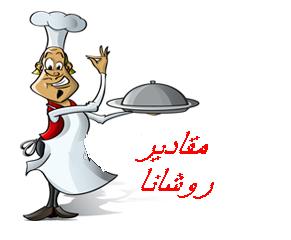 سناكس الدجاج بالسمسم من روشانا 358521.png