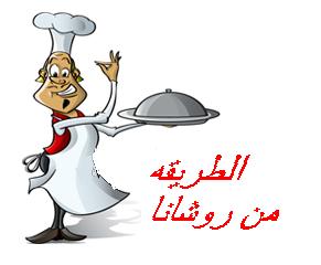 سناكس الدجاج بالسمسم من روشانا 358523.png