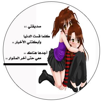 الصداقة 373802.png