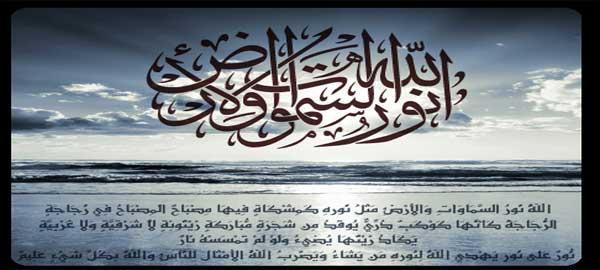 الل ه ن ور الس م او ات و ال أ ر ض مجتمع رجيم