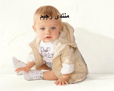 مما اعجبني ملابس للاطفال 382445.png