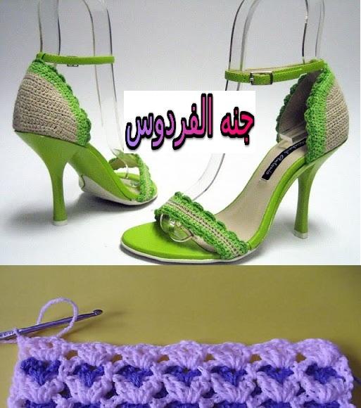 صيفي مع حذائي بالكريشيه 387770.jpg