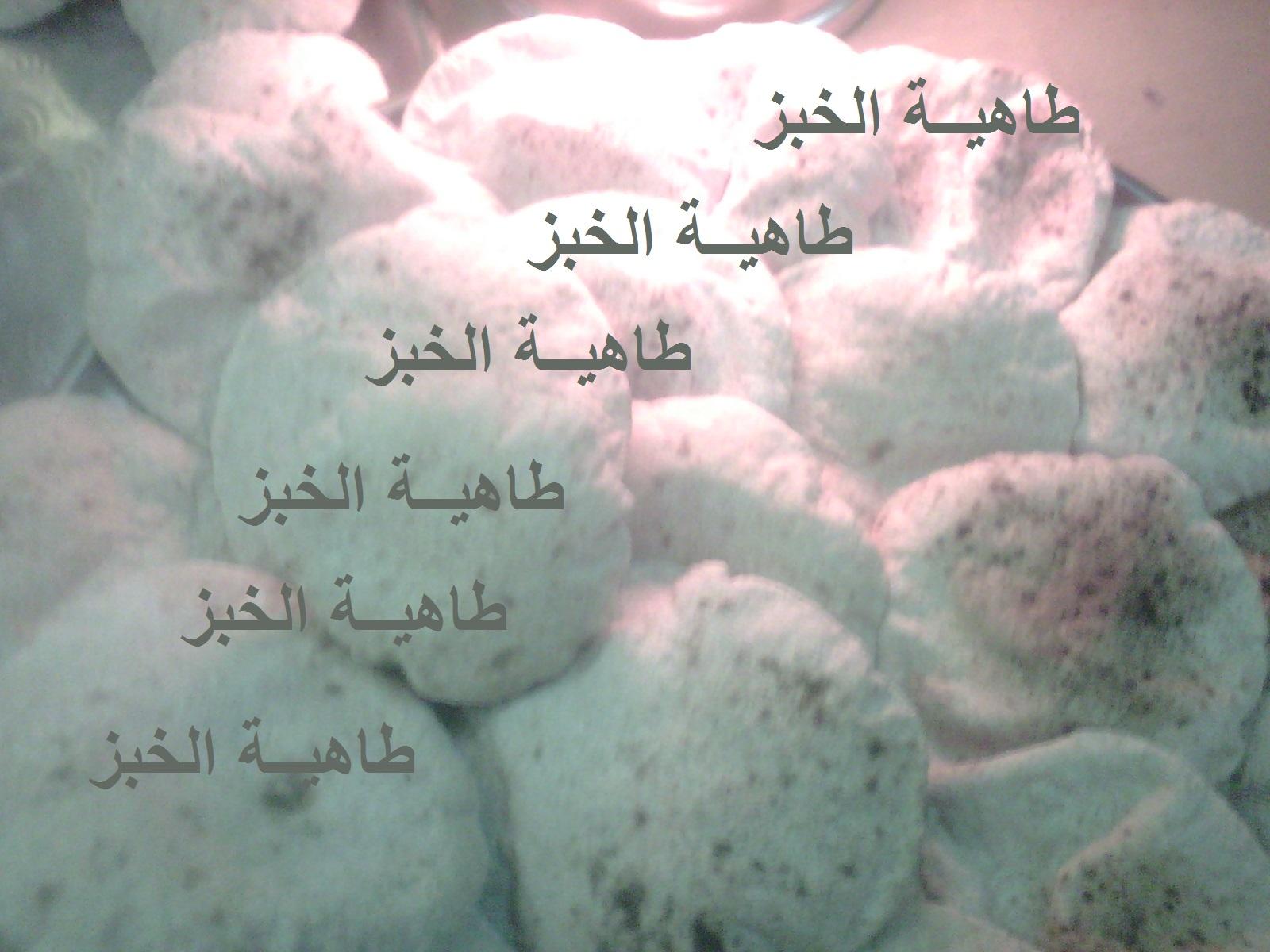 طريقة عمل الخبز المصرى 388503.jpg