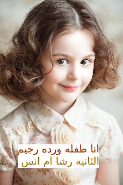 انا طفله رجيم الثانيه بملابسي من وردات رجيم متجدد 388573.jpg