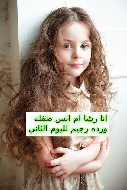 انا طفله رجيم الثانيه بملابسي من وردات رجيم متجدد 388584.jpg