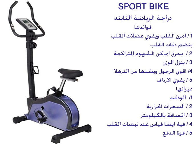 من أفضل الطرق للمحافظة على اللياقة وانقاص الوزن رياضة الدراجة الثابتة 389669.jpg