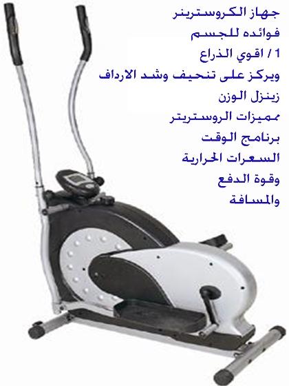 من أفضل الطرق للمحافظة على اللياقة وانقاص الوزن رياضة الدراجة الثابتة 389684.jpg