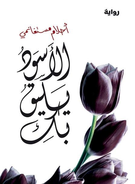 الروائية الجزائرية 412654.jpg