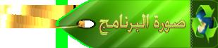 البرامج 2014 429471.png