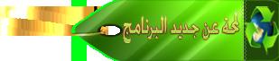 البرامج 2014 429475.png
