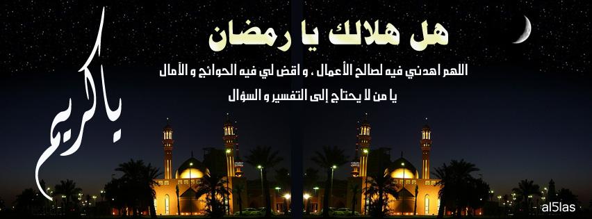 اغلفة فيس بوك رمضانية - Covers Facebook Ramadan