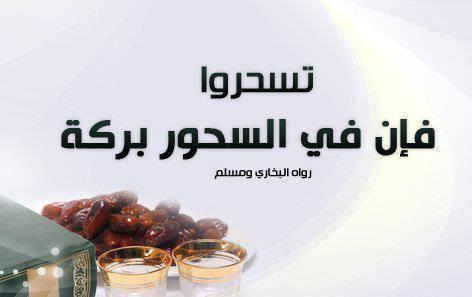 السحور الصحي رمضان رمضان
