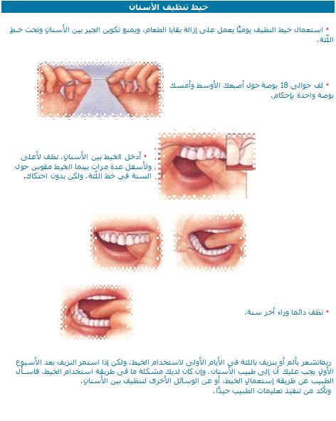 أهم الأسباب رائحة الفم الكريهة خلال صوم رمضان وطرق وصفات مفيدة لعلاجها 440909.png