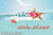 الصيام آداب وأحكام صالح بن فوزان الفوزان 444022.jpg