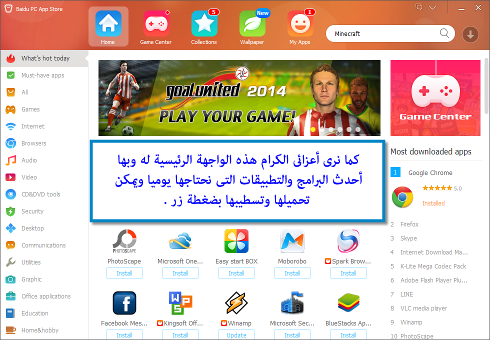 تطبيقات Store 449638.png