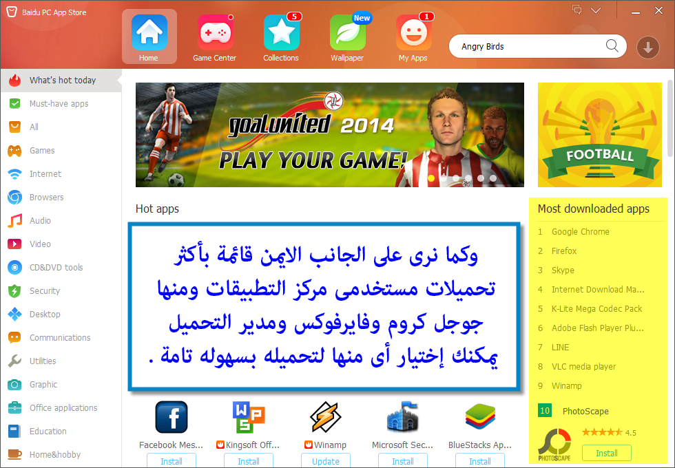 تطبيقات Store 449639.png
