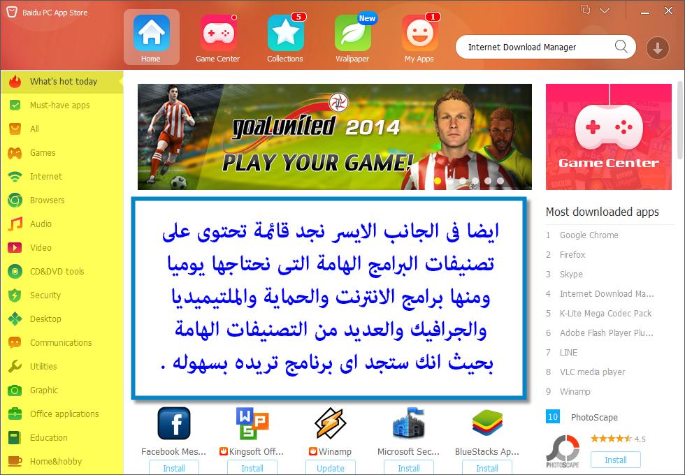تطبيقات Store 449640.png