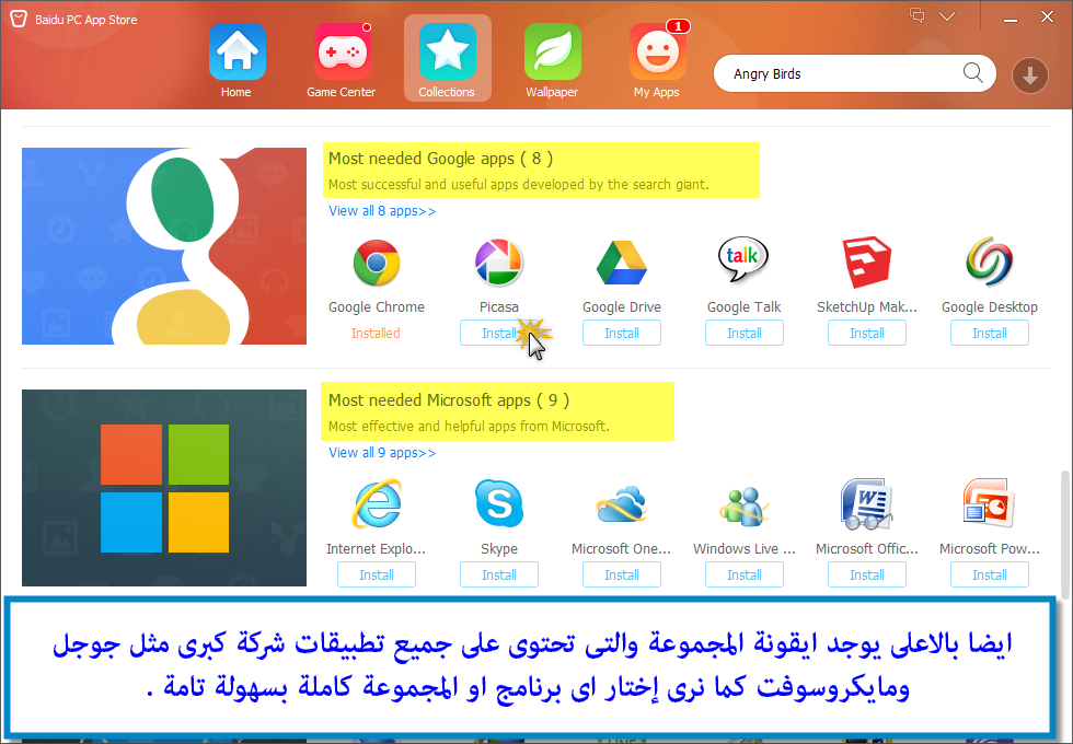 تطبيقات Store 449642.png