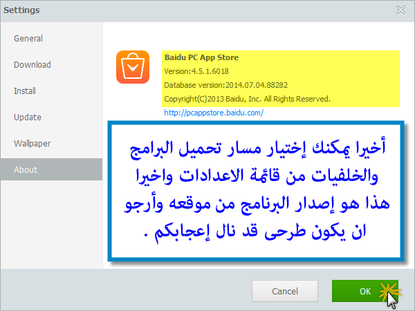 تطبيقات Store 449643.png