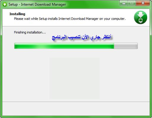 Internet Download Manager 2014 456951.png