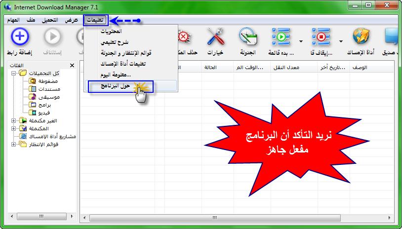 Internet Download Manager 2014 456955.png