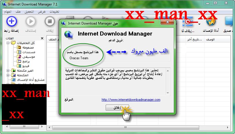 Internet Download Manager 2014 456956.png