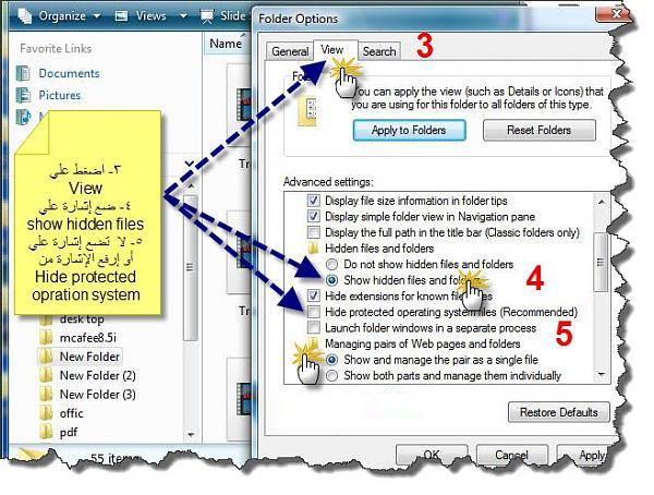 الإختصارات Shortcut Virus 458945.jpg