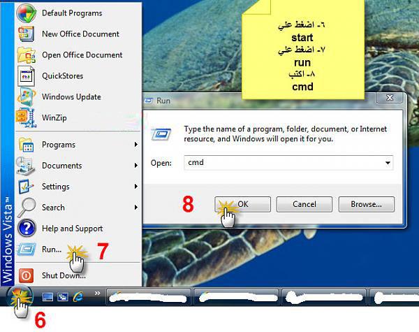 الإختصارات Shortcut Virus 458946.jpg