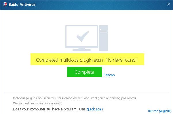 خصوصياتك الانترنت الحماية Baidu Antivirus 462282.jpg