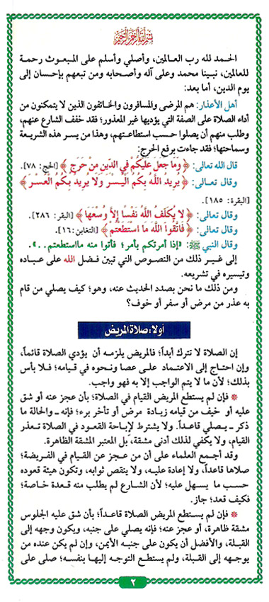 الأعذار الدكتور الفوزان 465361.jpg