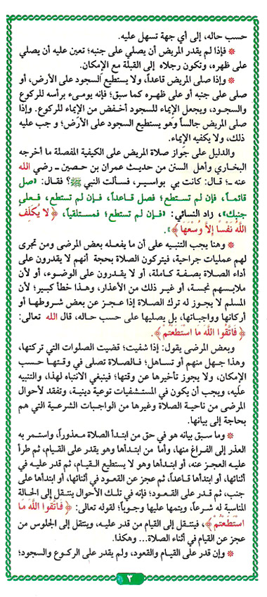 الأعذار الدكتور الفوزان 465362.jpg