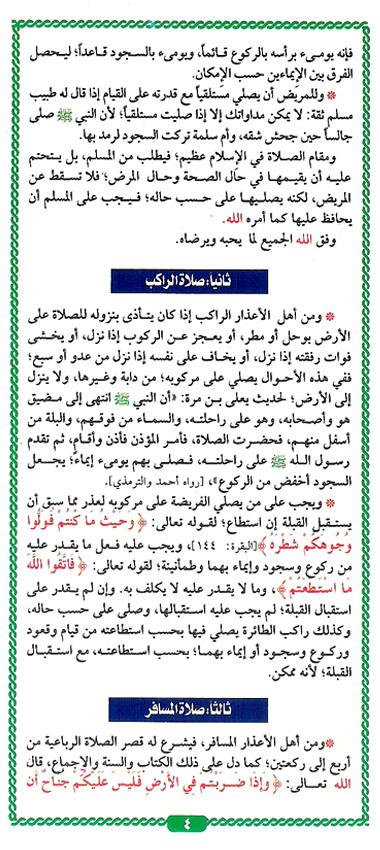 الأعذار الدكتور الفوزان 465363.jpg