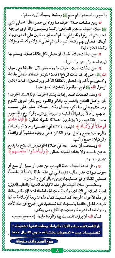 الأعذار الدكتور الفوزان 465367.jpg