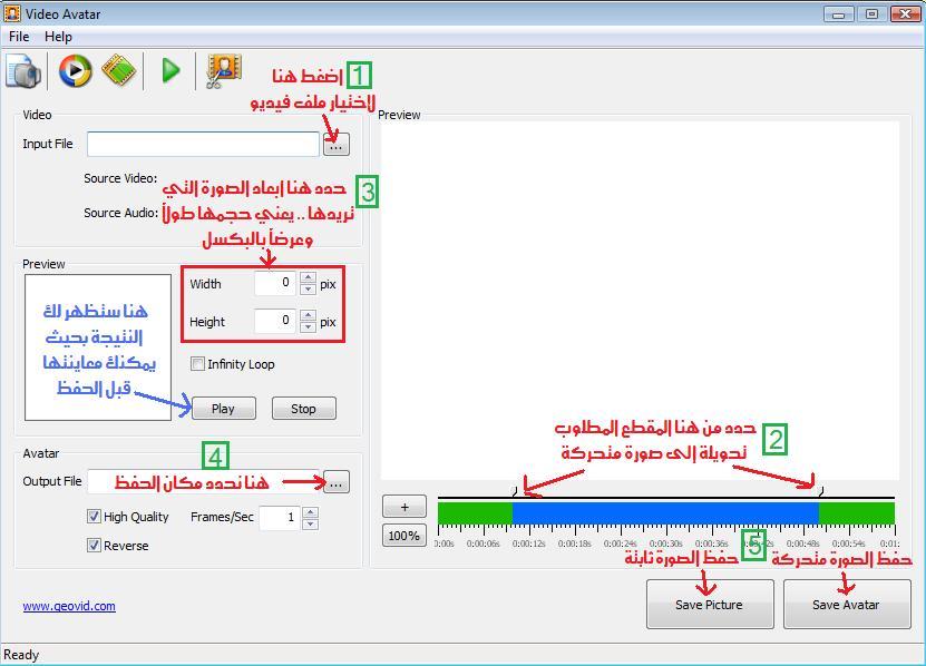 برنامج Video Avatar 4.0 لعمل الصور المتحركة من الفيديو + شرح بالصور 471902.jpg